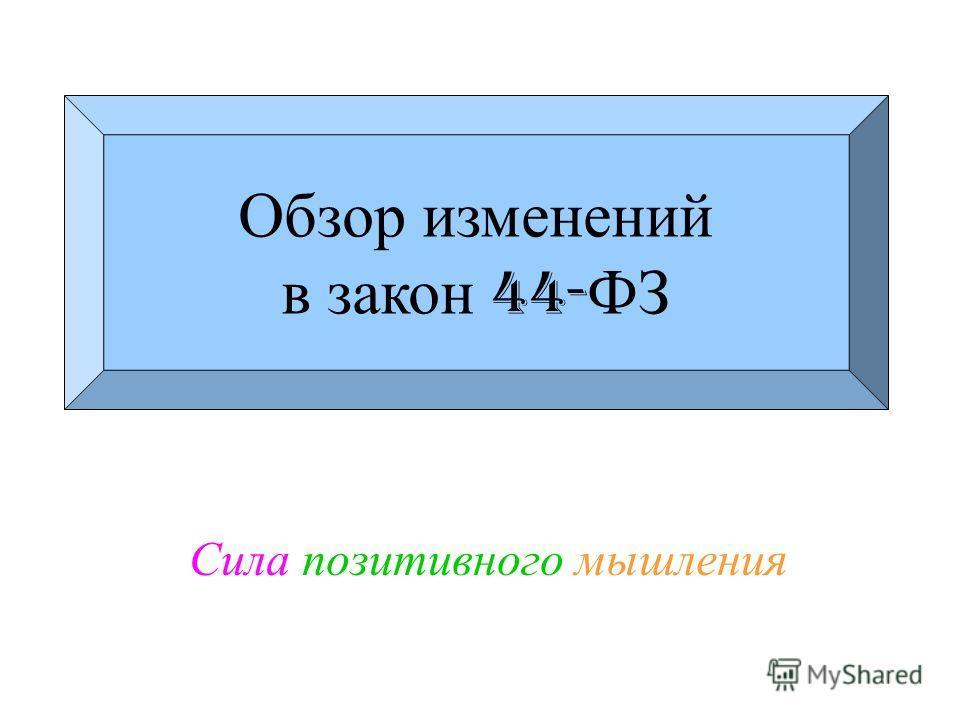 Сила позитивного мышления Обзор изменений в закон 44- ФЗ