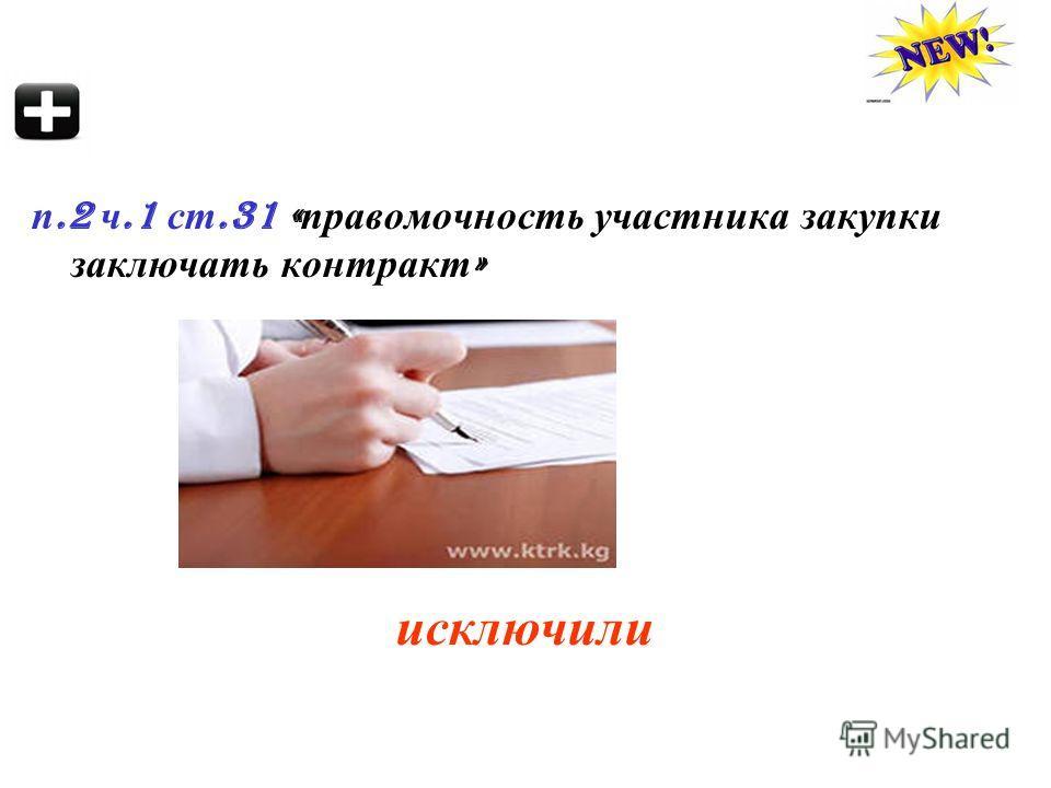 п.2 ч.1 ст.31 « правомочность участника закупки заключать контракт » исключили