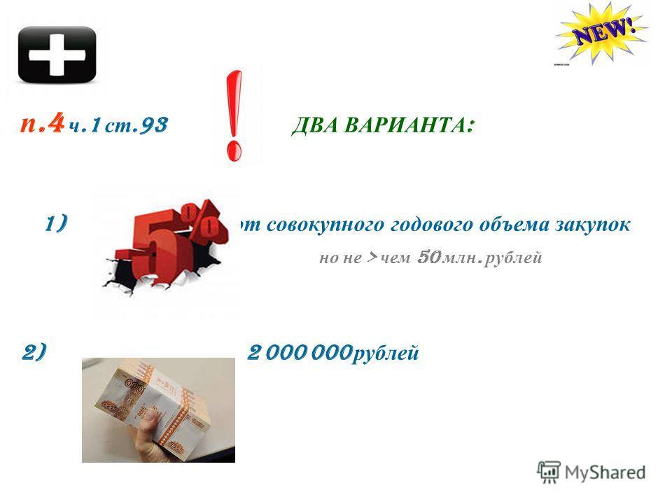 п.4 ч.1 ст.93 ДВА ВАРИАНТА : 1) от совокупного годового объема закупок но не > чем 50 млн. рублей 2) 2 000 000 рублей
