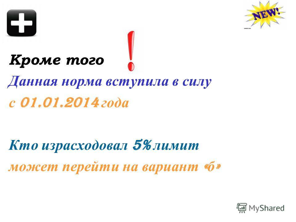 Кроме того Данная норма вступила в силу с 01.01.2014 года Кто израсходовал 5% лимит может перейти на вариант « б »