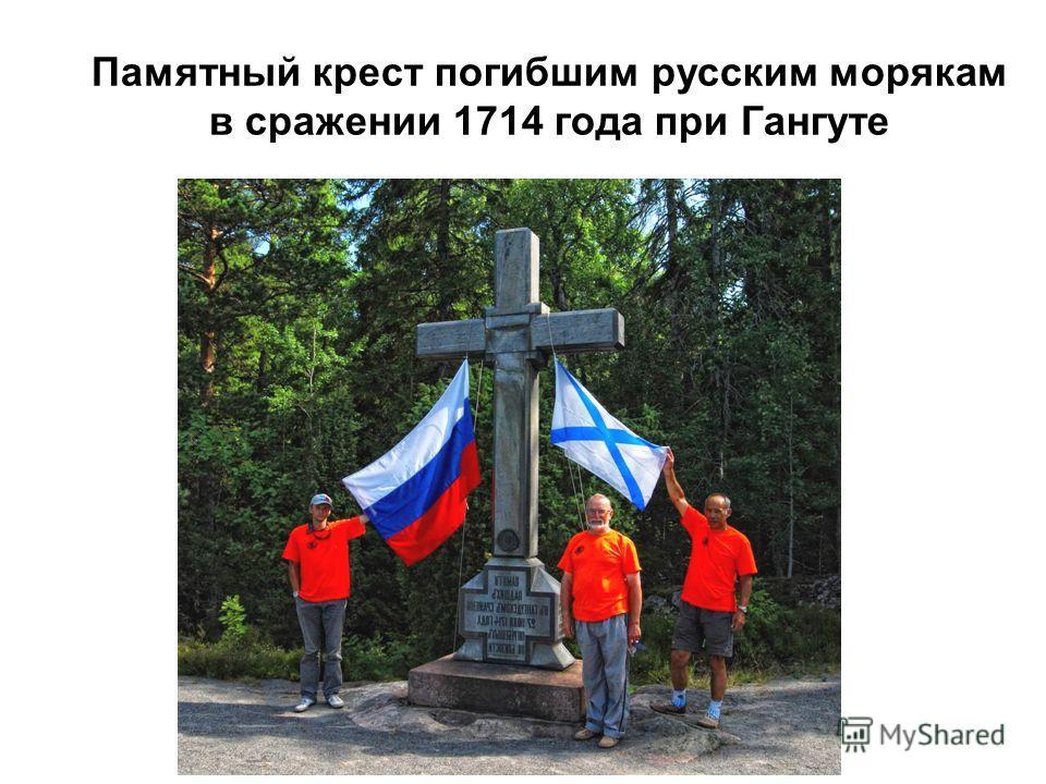 Памятный крест погибшим русским морякам в сражении 1714 года при Гангуте