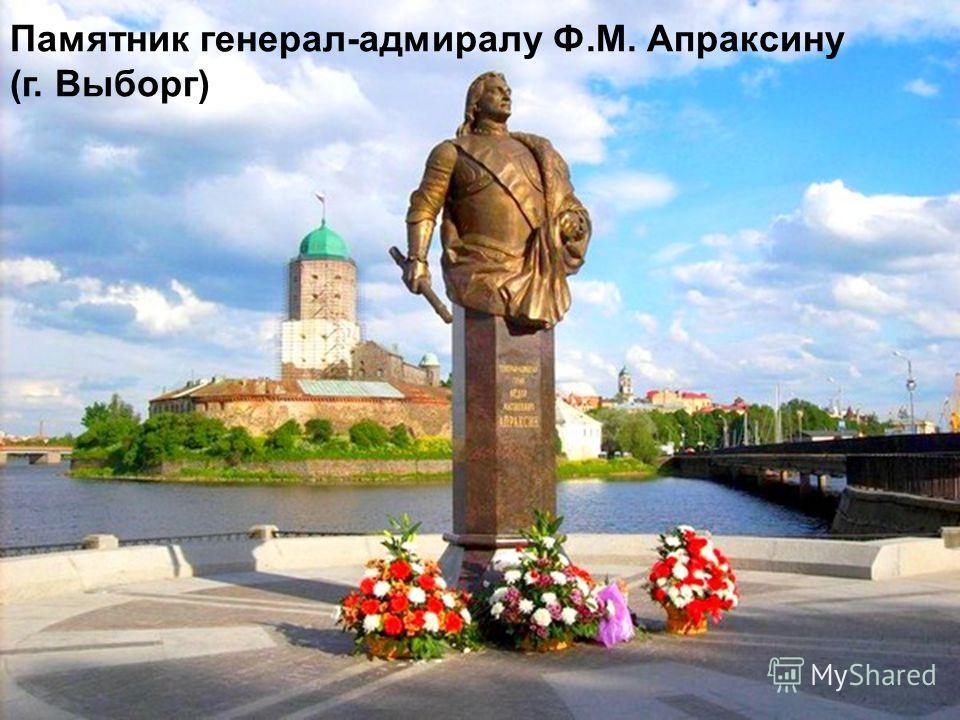 Памятник генерал-адмиралу Ф.М. Апраксину (г. Выборг)
