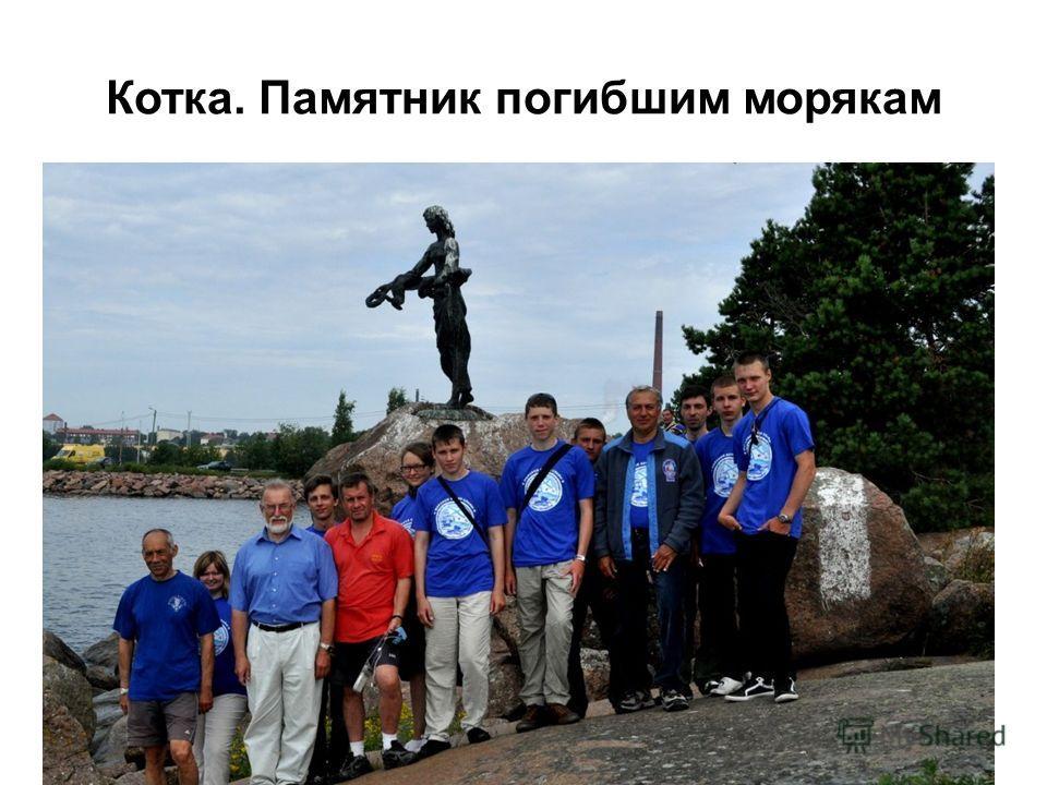 Котка. Памятник погибшим морякам