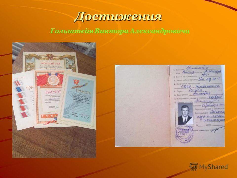 Достижения Достижения Гольштейн Виктора Александровича