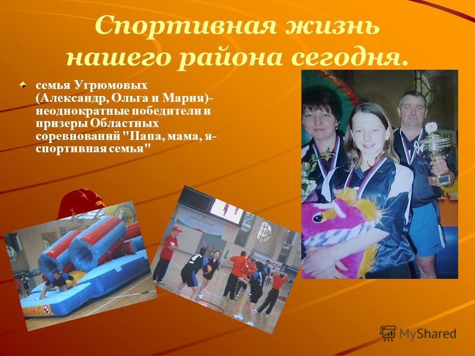 семья Угрюмовых (Александр, Ольга и Мария)- неоднократные победители и призеры Областных соревнований Папа, мама, я- спортивная семья