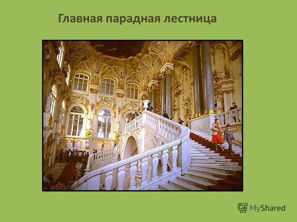 Главная парадная лестница