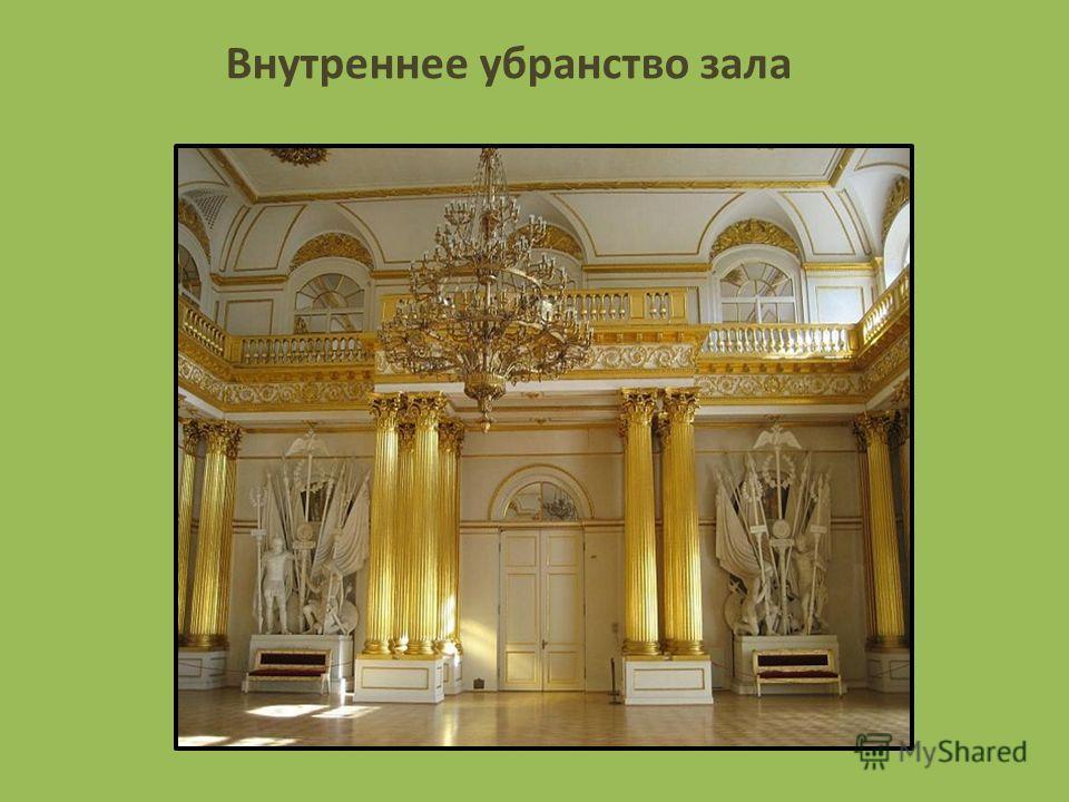 Внутреннее убранство зала