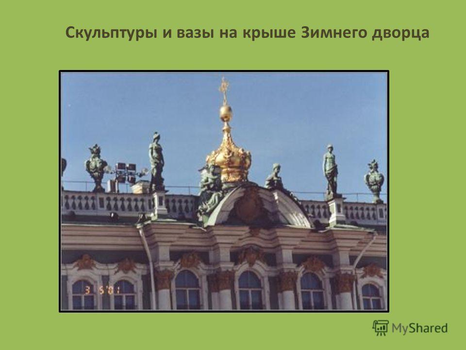 Скульптуры и вазы на крыше Зимнего дворца