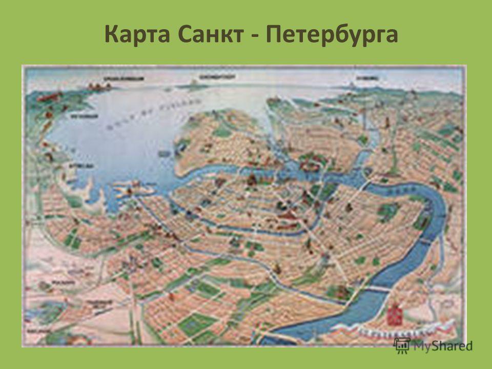 Карта Санкт - Петербурга