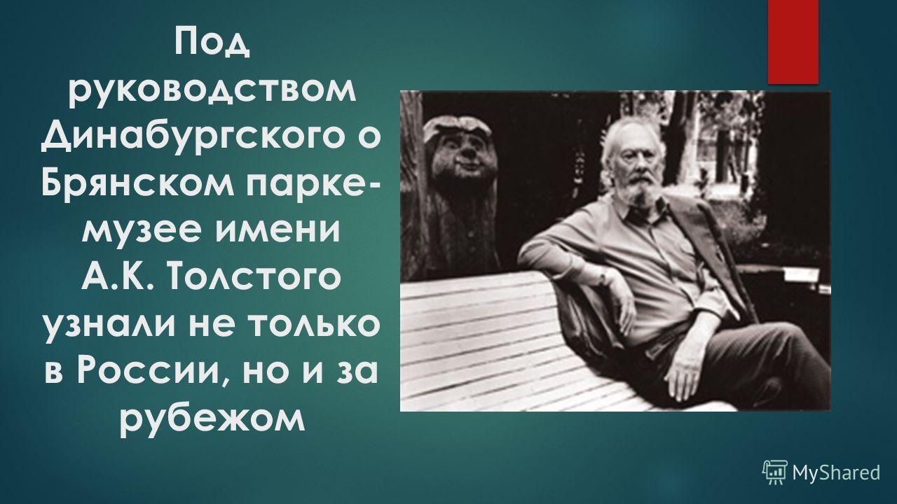 Под руководством Динабургского о Брянском парке- музее имени А.К. Толстого узнали не только в России, но и за рубежом