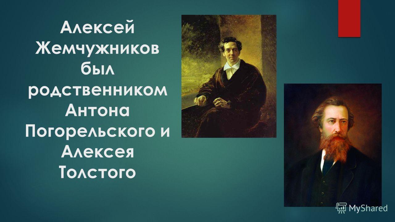 Алексей Жемчужников был родственником Антона Погорельского и Алексея Толстого