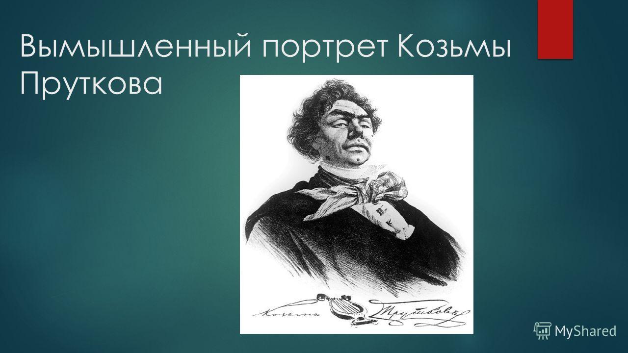 Вымышленный портрет Козьмы Пруткова