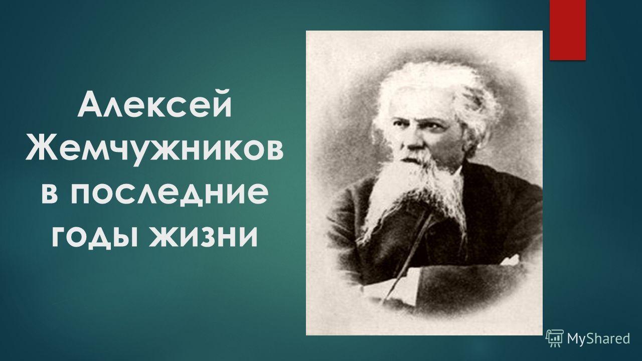 Алексей Жемчужников в последние годы жизни
