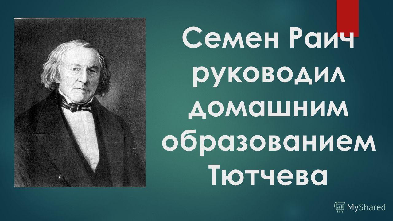 Семен Раич руководил домашним образованием Тютчева