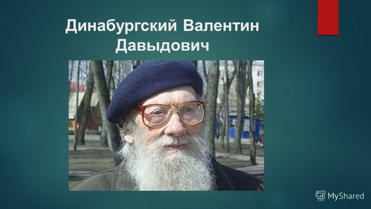 Динабургский Валентин Давыдович
