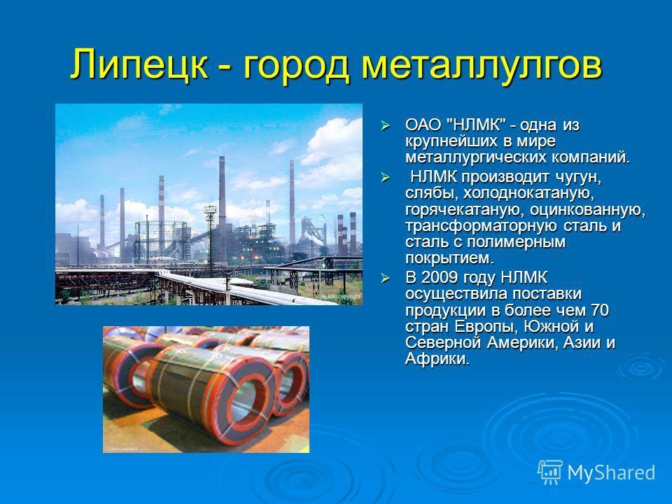 Липецк - город металлулгов ОАО