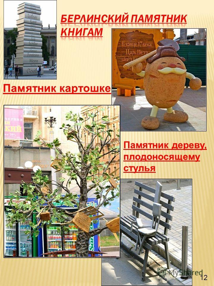 12 Памятник картошке Памятник дереву, плодоносящему стулья