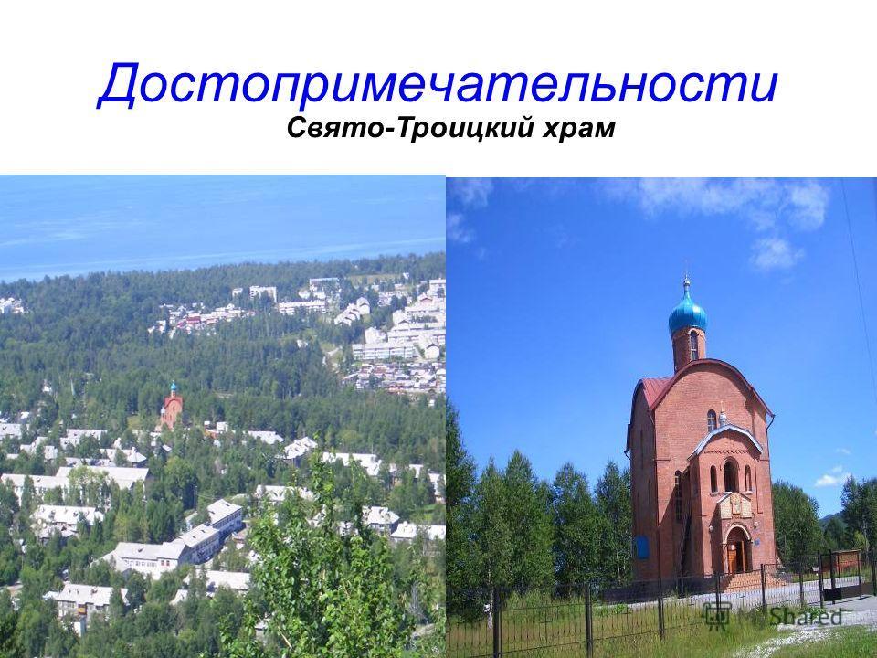 12 Достопримечательности Свято-Троицкий храм