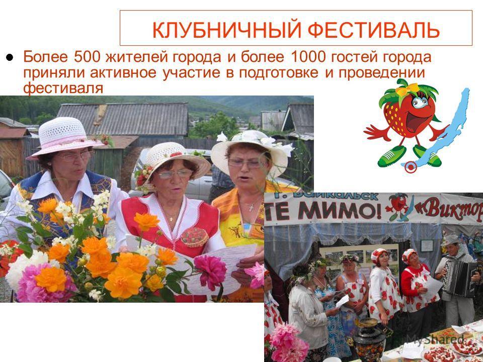КЛУБНИЧНЫЙ ФЕСТИВАЛЬ Более 500 жителей города и более 1000 гостей города приняли активное участие в подготовке и проведении фестиваля