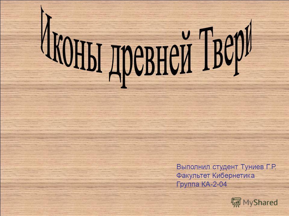 Выполнил студент Туниев Г.Р. Факультет Кибернетика Группа КА-2-04