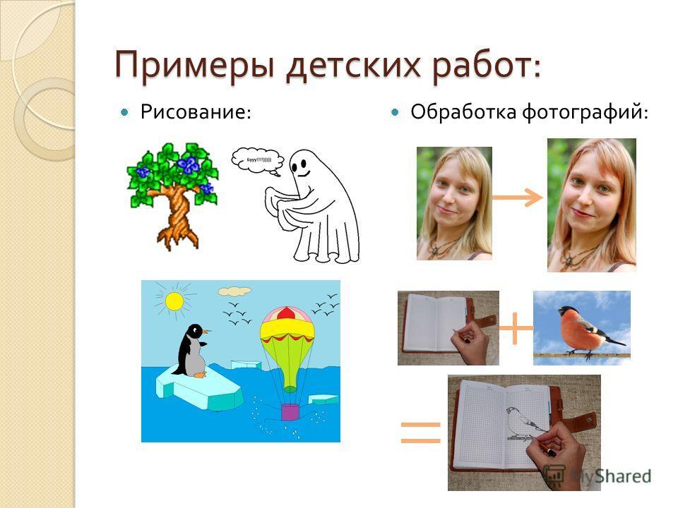Примеры детских работ : Рисование : Обработка фотографий :