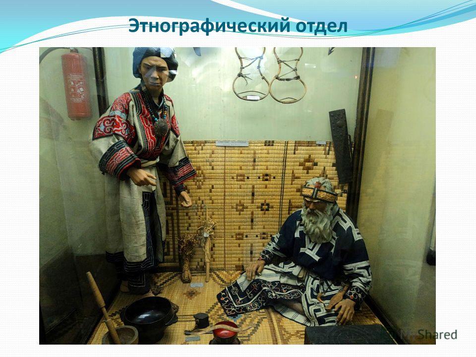 Этнографический отдел