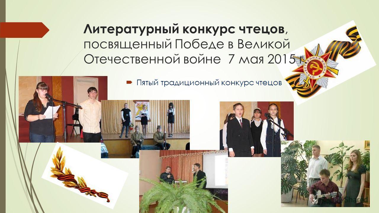 Литературный конкурс чтецов, посвященный Победе в Великой Отечественной войне 7 мая 2015 г. Пятый традиционный конкурс чтецов