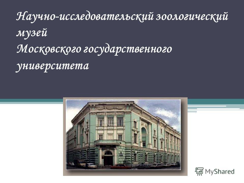 Научно-исследовательский зоологический музей Московского государственного университета