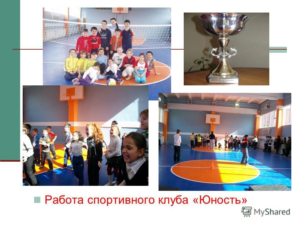Работа спортивного клуба «Юность»