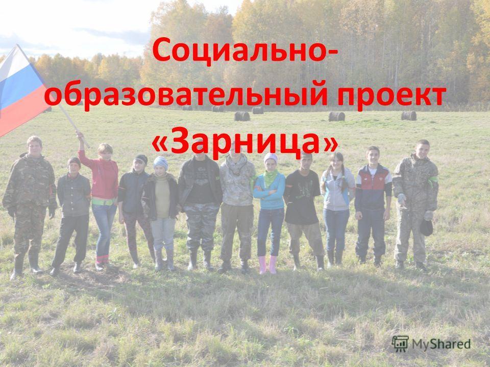 Социально- образовательный проект « Зарница »