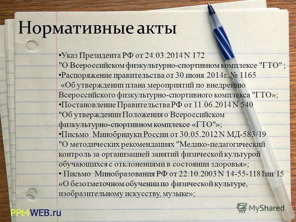 Нормативные акты Указ Президента РФ от 24.03.2014 N 172
