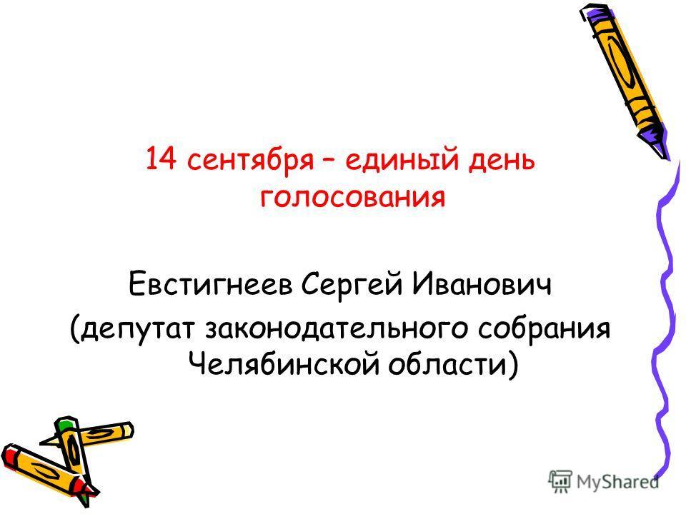 14 сентября – единый день голосования Евстигнеев Сергей Иванович (депутат законодательного собрания Челябинской области)