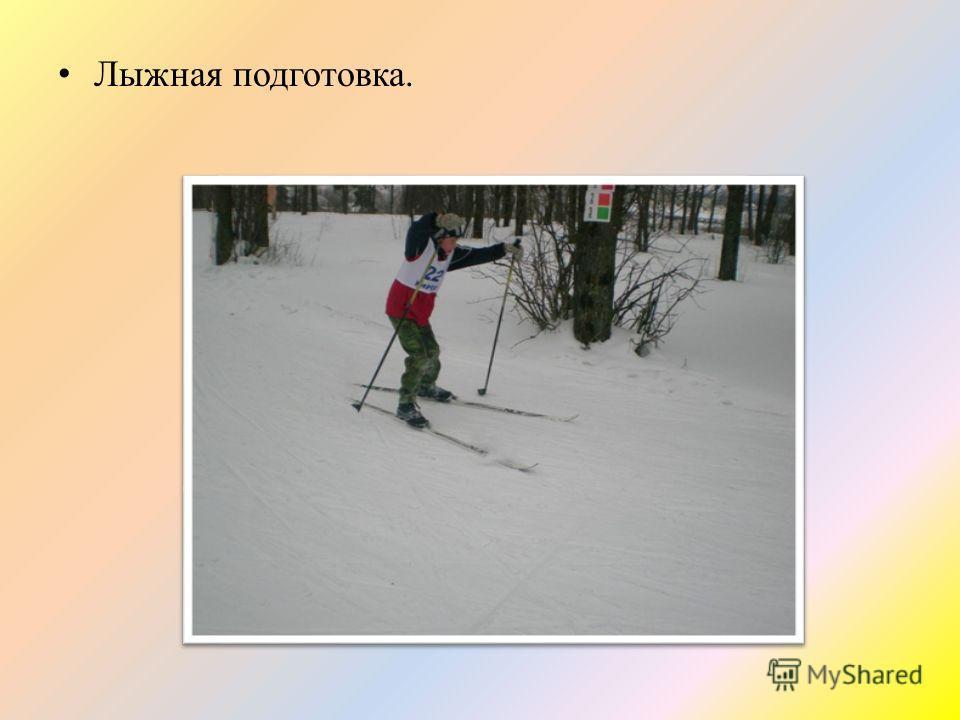 Лыжная подготовка.