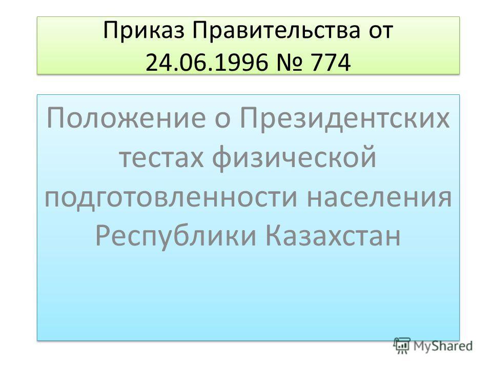 Приказ Правительства от 24.06.1996 774 Положение о Президентских тестах физической подготовленности населения Республики Казахстан