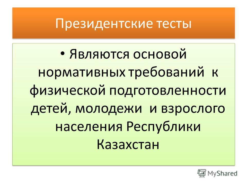 Президентские тесты Являются основой нормативных требований к физической подготовленности детей, молодежи и взрослого населения Республики Казахстан