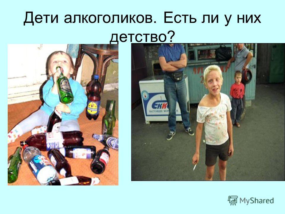 Дети алкоголиков. Есть ли у них детство?
