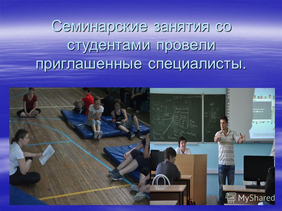 Семинарские занятия со студентами провели приглашенные специалисты.