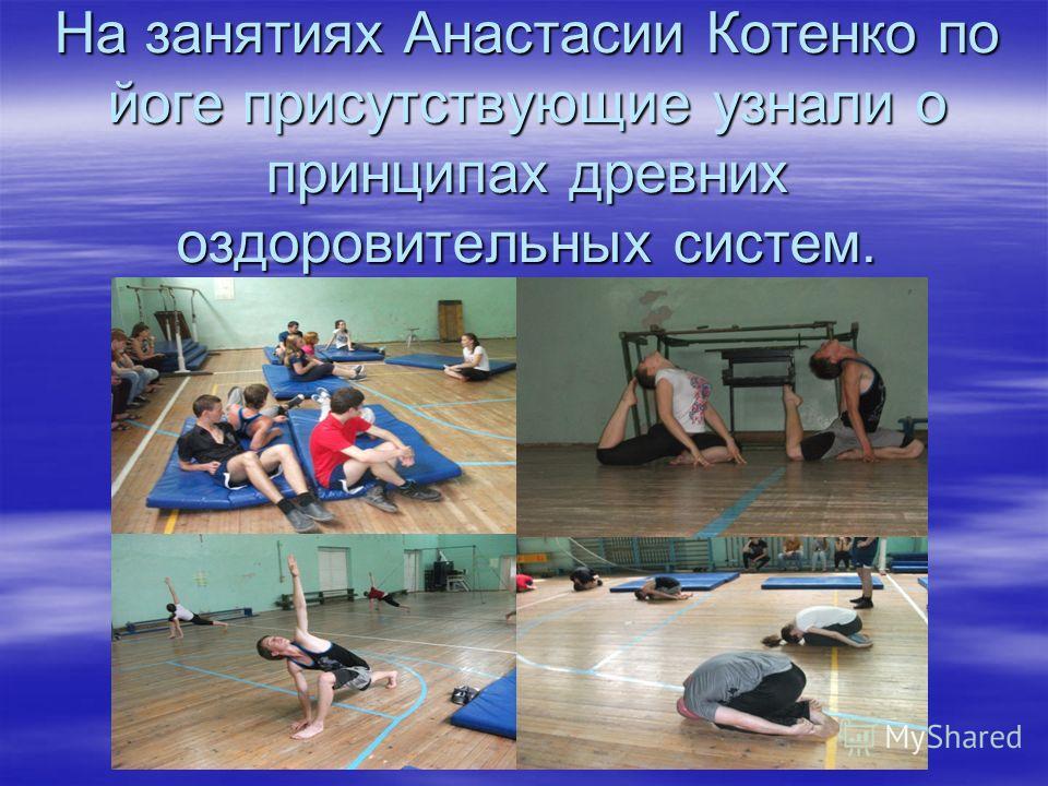 На занятиях Анастасии Котенко по йоге присутствующие узнали о принципах древних оздоровительных систем.