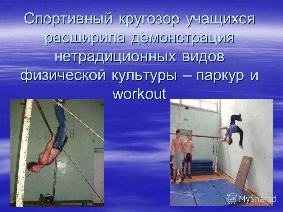 Спортивный кругозор учащихся расширила демонстрация нетрадиционных видов физической культуры – паркур и workout