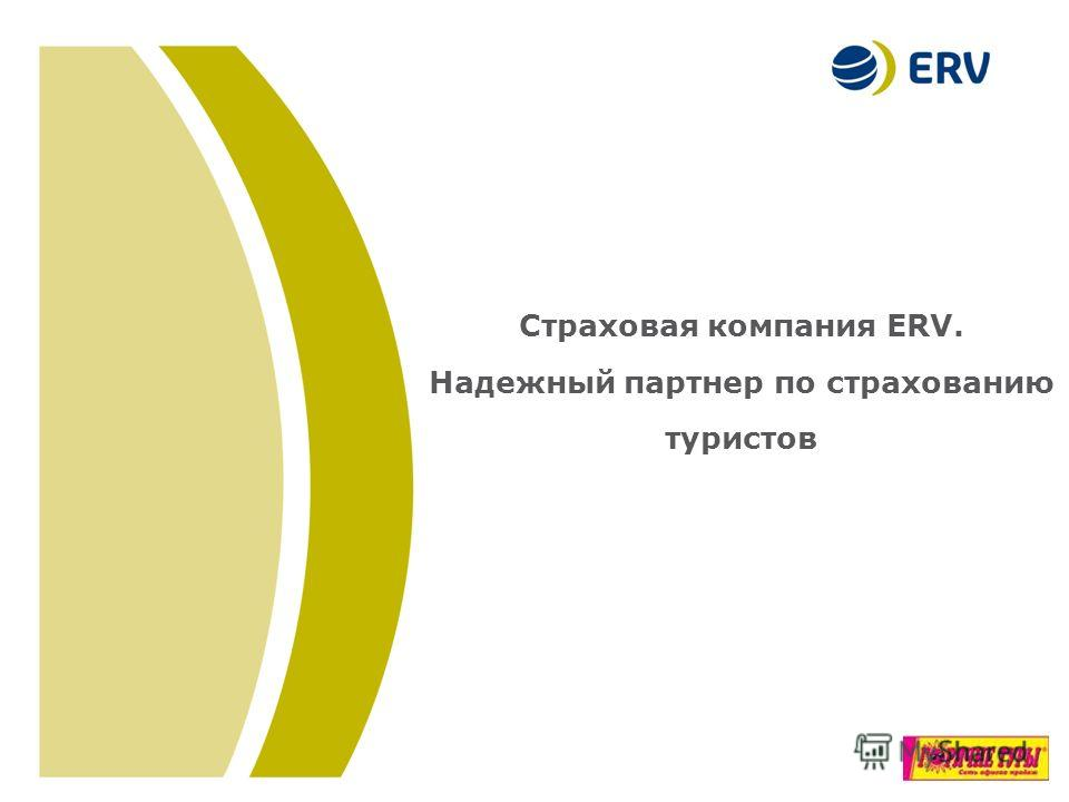 Title of the Presentation (26 pt.) Location and Date (18 pt.) Страховая компания ERV. Надежный партнер по страхованию туристов