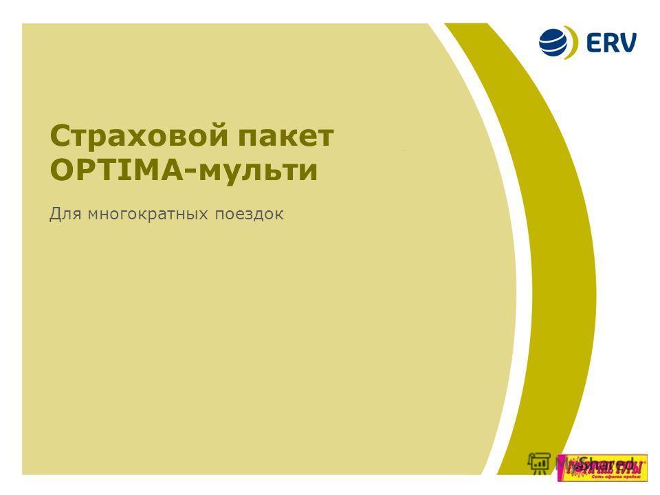 Страховой пакет OPTIMA-мульти Для многократных поездок 12
