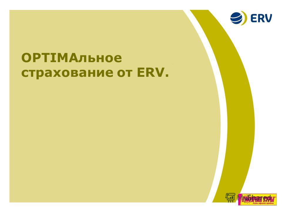 OPTIMAльное страхование от ERV. 7