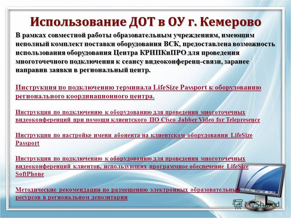 Использование ДОТ в ОУ г. Кемерово В рамках совместной работы образовательным учреждениям, имеющим неполный комплект поставки оборудования ВСК, предоставлена возможность использования оборудования Центра КРИПКиПРО для проведения многоточечного подклю