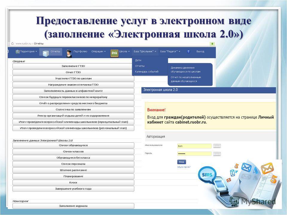 Предоставление услуг в электронном виде (заполнение «Электронная школа 2.0»)