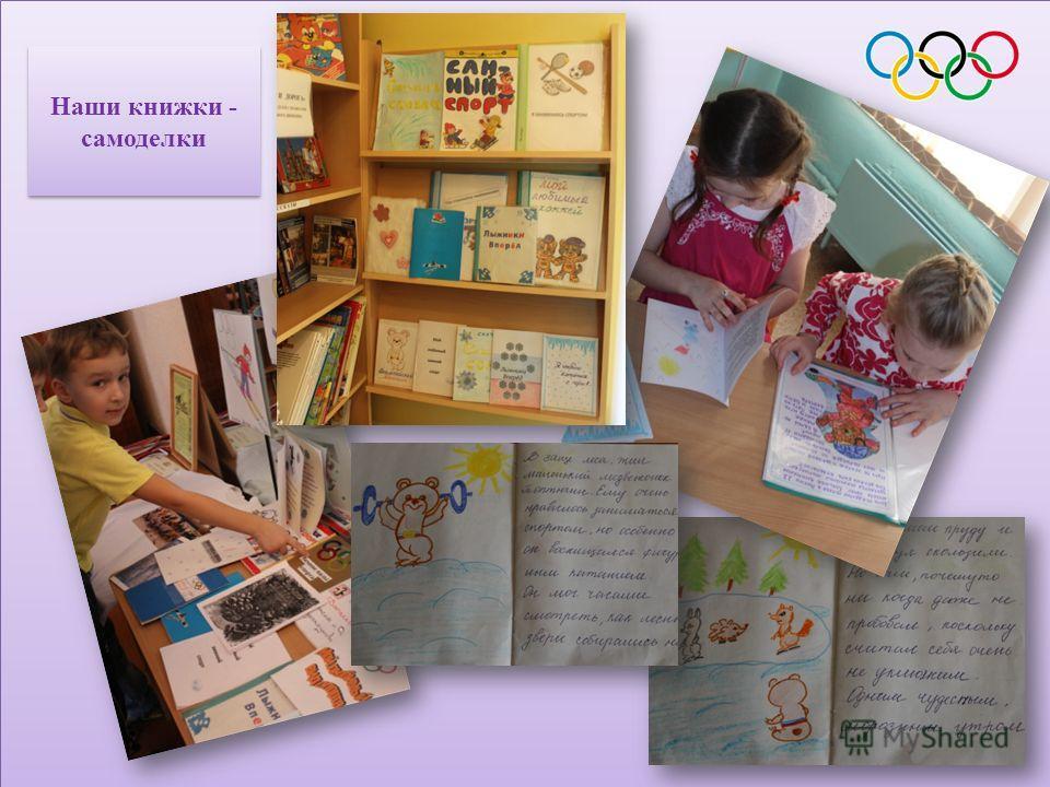 Наши книжки - самоделки