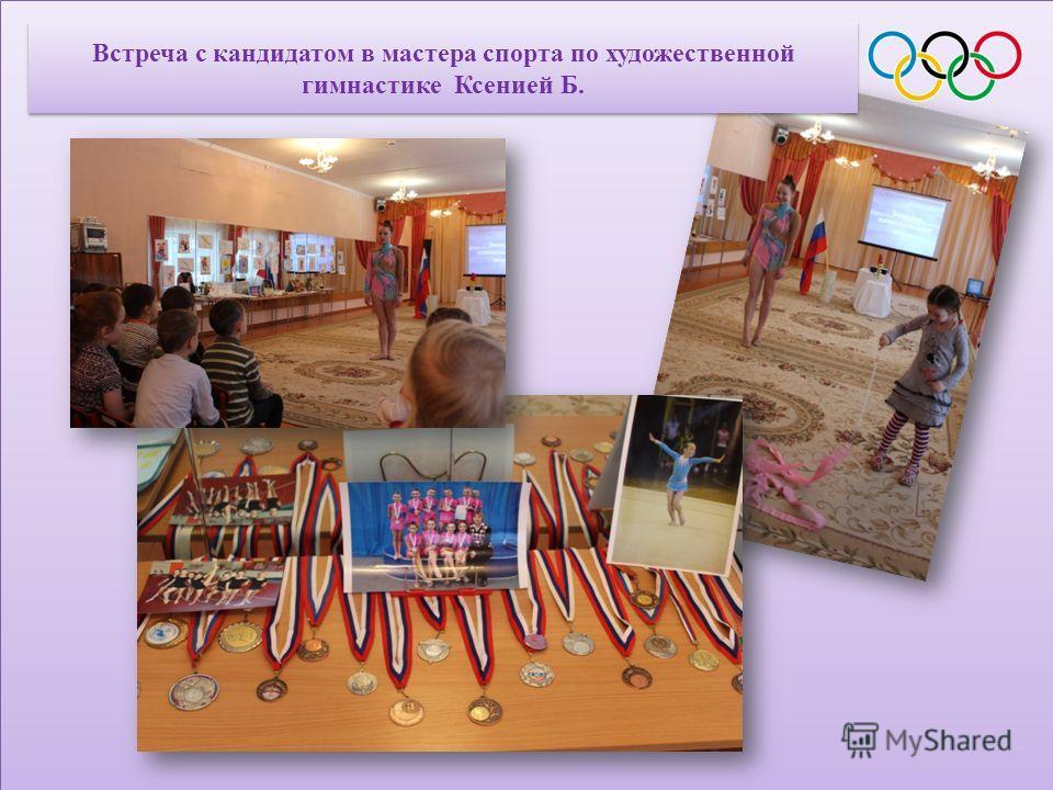 Встреча с кандидатом в мастера спорта по художественной гимнастике Ксенией Б.