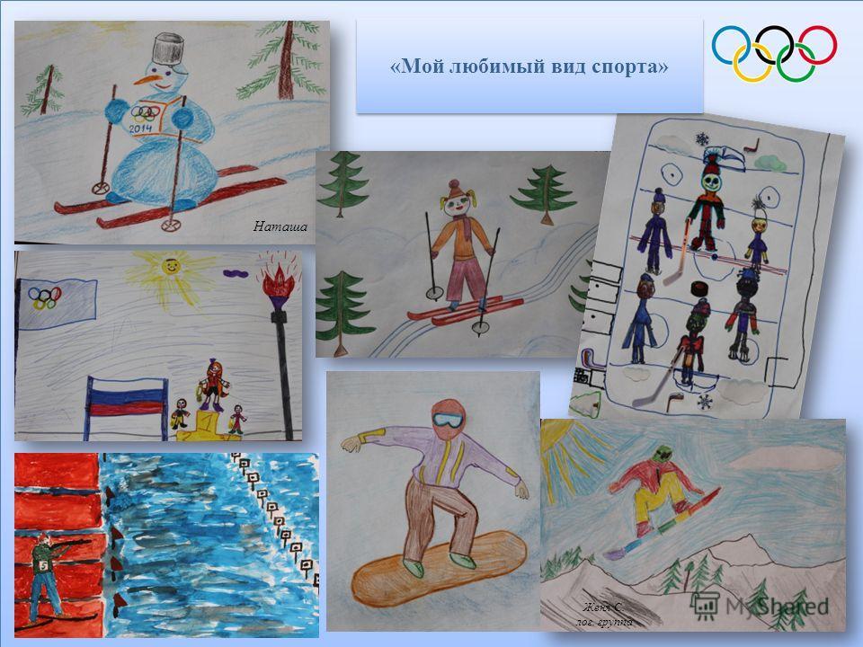 «Мой любимый вид спорта» Наташа Женя С. лог. группа