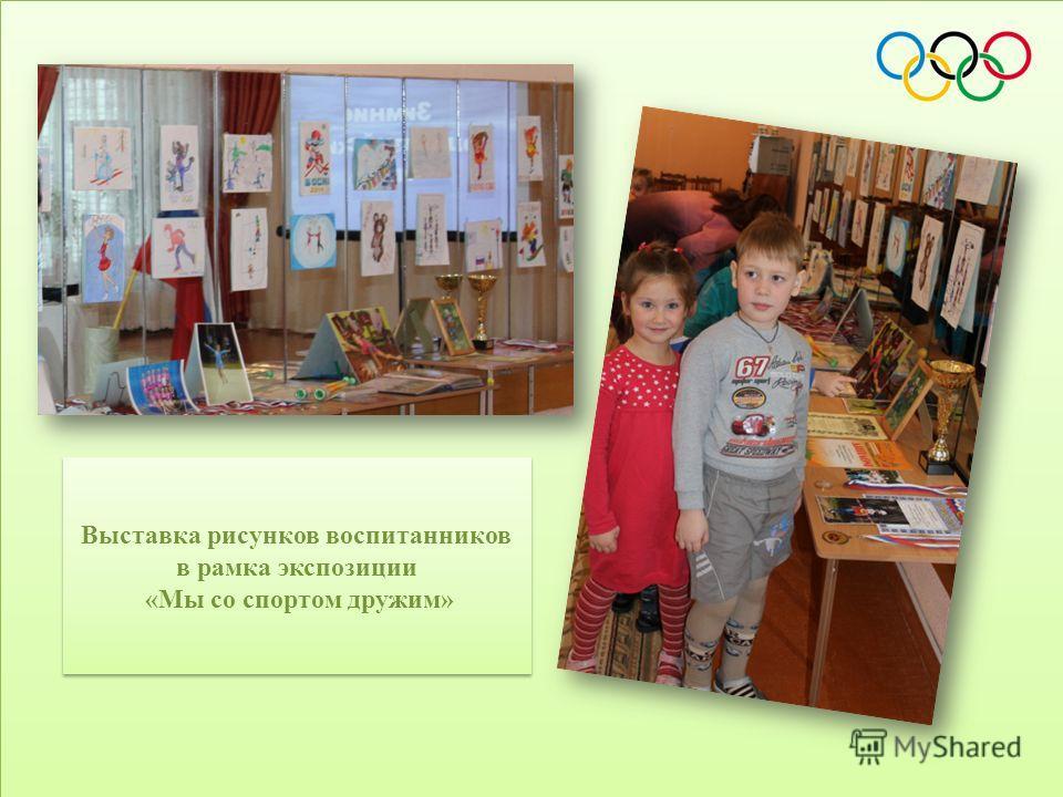 Выставка рисунков воспитанников в рамка экспозиции «Мы со спортом дружим» Выставка рисунков воспитанников в рамка экспозиции «Мы со спортом дружим»
