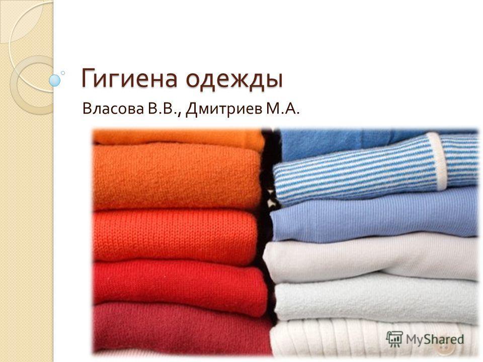Гигиена одежды Власова В. В., Дмитриев М. А.