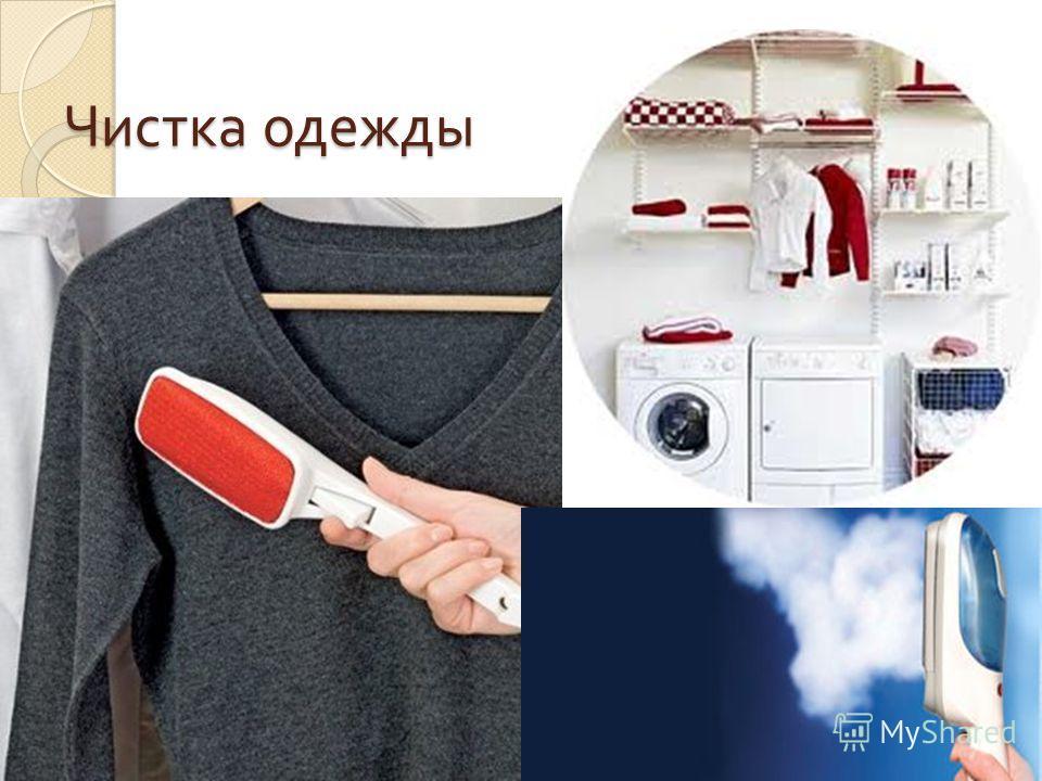 Чистка одежды Чистить одежду практичнее утром, при дневном свете ( лучше видны загрязненные места ). А вечером следует привести в порядок свою обувь, протерев вначале влажной тряпочкой, а затем натереть мазью и поставить на просушку. Утром остается т
